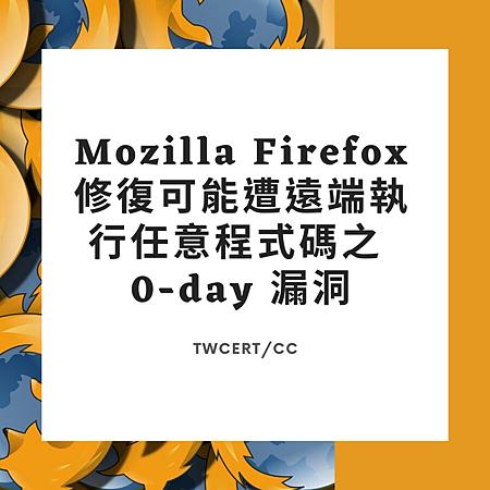 Mozilla Firefox 修復可能遭遠端執行任意程式碼之 0-day 漏洞.png