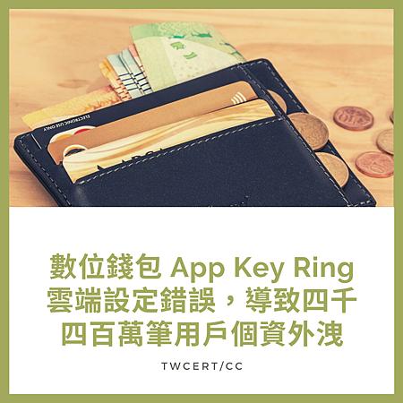 數位錢包 App Key Ring 雲端設定錯誤,導致四千四百萬筆用戶個資外洩.png