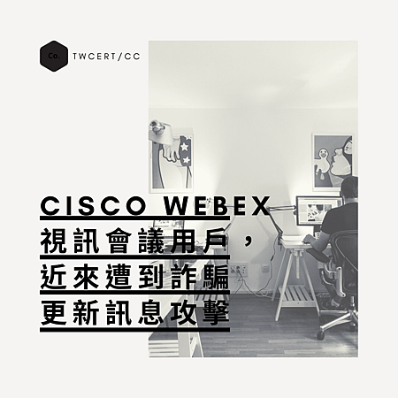 Cisco WebEx 視訊會議用戶,近來遭到詐騙更新訊息攻擊.png