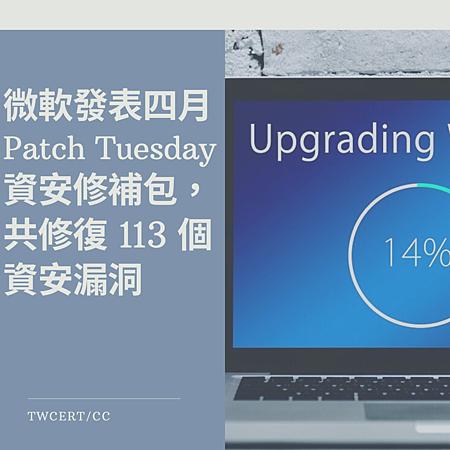微軟發表四月Patch Tuesday資安修補包,共修復 113 個資安漏洞.png