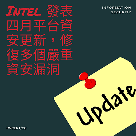 Intel 發表四月平台資安更新,修復多個嚴重資安漏洞 information security.png