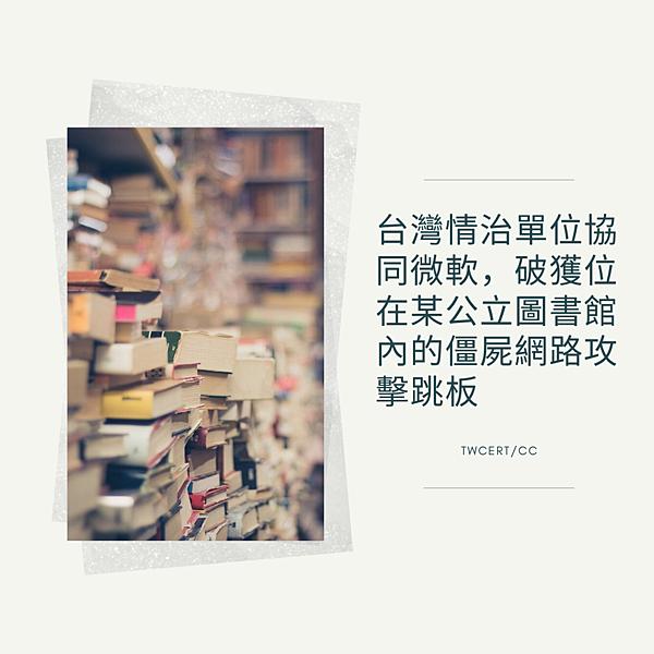台灣情治單位協同微軟,破獲位在某公立圖書館內的僵屍網路攻擊跳板.png