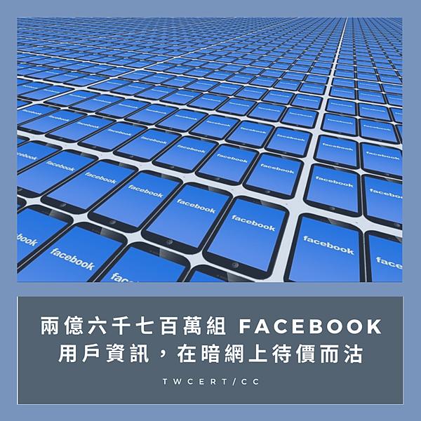 兩億六千七百萬組 Facebook 用戶資訊,在暗網上待價而沽.png