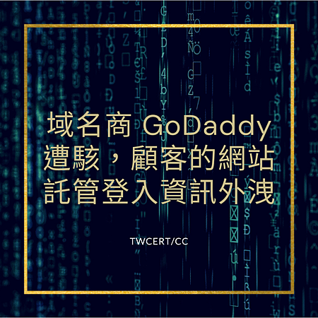 域名商 GoDaddy 遭駭,顧客的網站託管登入資訊外洩.png