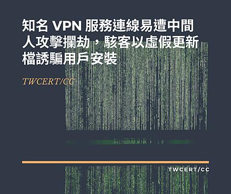 知名 VPN 服務連線易遭中間人攻擊攔劫,駭客以虛假更新檔誘騙用戶安裝.png