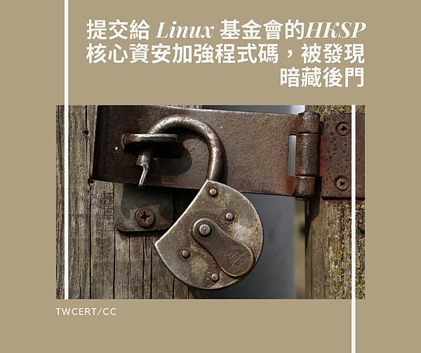 提交給 Linux 基金會的HKSP核心資安加強程式碼,被發現暗藏後門.png