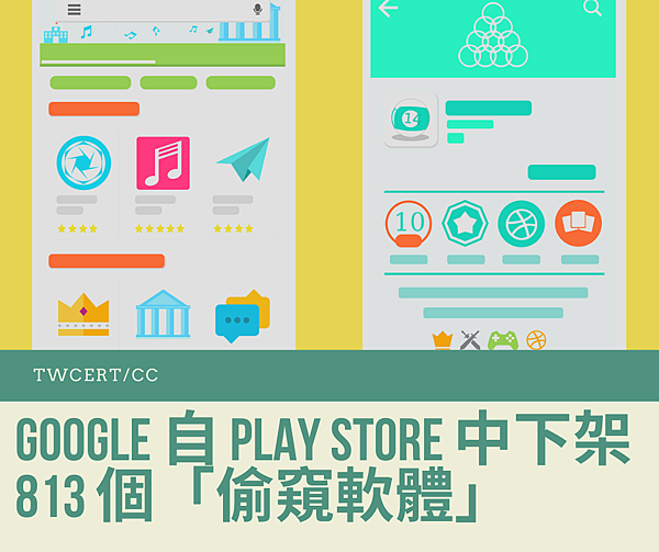 Google 自 Play Store 中下架 813 個「偷窺軟體」.png