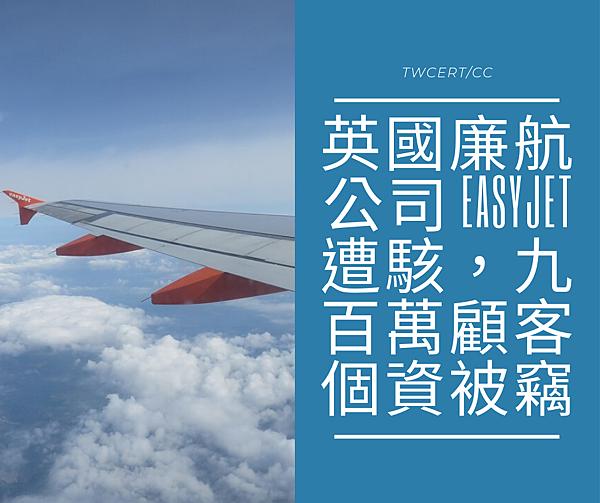 英國廉航公司 EasyJet 遭駭,九百萬顧客個資被竊.png