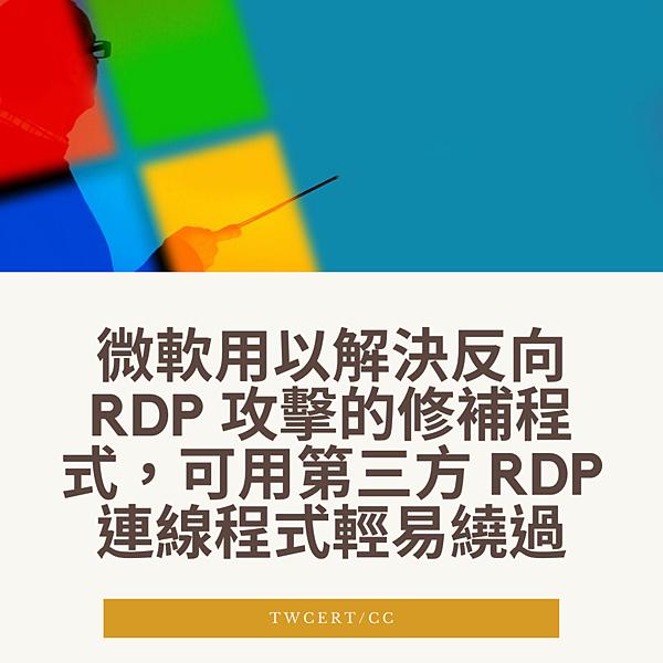 微軟用以解決反向 RDP 攻擊的修補程式,可用第三方 RDP 連線程式輕易繞過.png