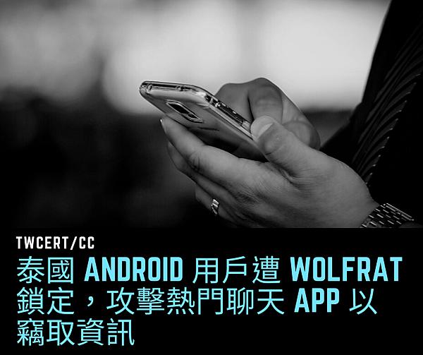 泰國 Android 用戶遭 WolfRAT 鎖定,攻擊熱門聊天 App 以竊取資訊.png
