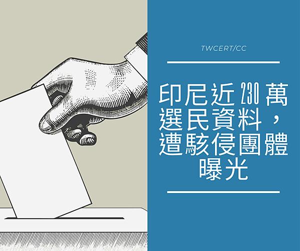 印尼近 230 萬選民資料,遭駭侵團體曝光.png