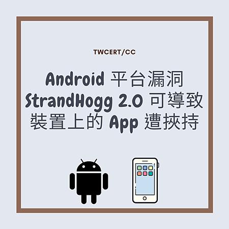 Android 平台漏洞 StrandHogg 2.0 可導致裝置上的 App 遭挾持.png
