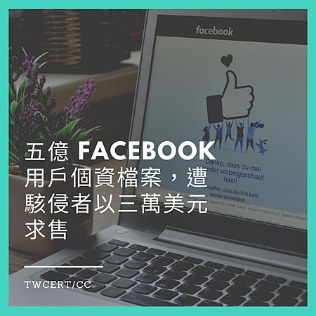 五億 Facebook 用戶個資檔案,遭駭侵者以三萬美元求售.png