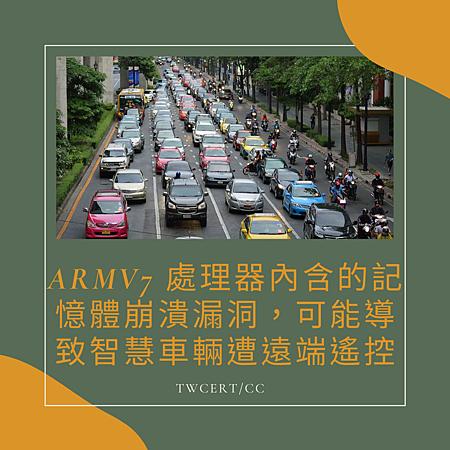 ARMv7 處理器內含的記憶體崩潰漏洞,可能導致智慧車輛遭遠端遙控.png