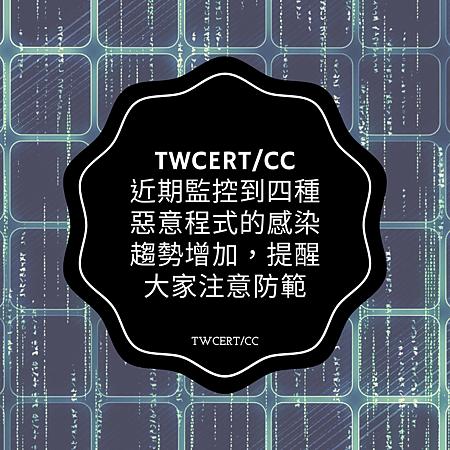 TWCERT_CC 近期監控到四種惡意程式的感染趨勢增加,提醒大家注意防範.png