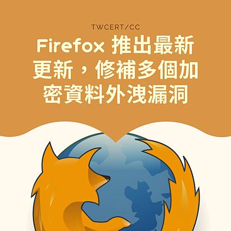 Firefox 推出最新更新,修補多個加密資料外洩漏洞.png