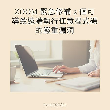 Zoom 緊急修補 2 個可導致遠端執行任意程式碼的嚴重漏洞.png