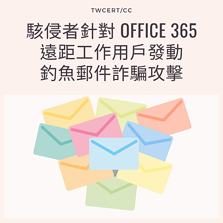駭侵者針對 Office 365 遠距工作用戶發動釣魚郵件詐騙攻擊.png