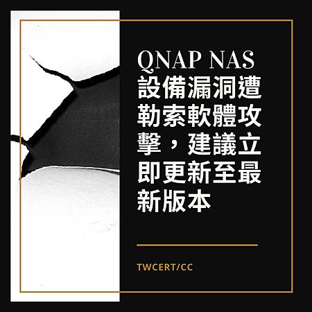 QNAP NAS 設備漏洞遭勒索軟體攻擊,建議立即更新至最新版本.png