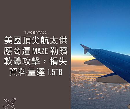 美國頂尖航太供應商遭 Maze 勒贖軟體攻擊,損失資料量達 1.5TB.png