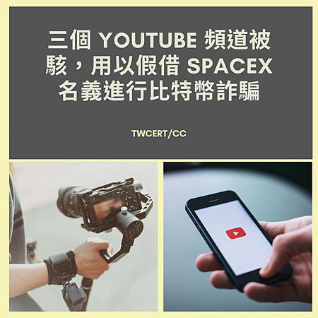 三個 YouTube 頻道被駭,用以假借 SpaceX 名義進行比特幣詐騙.png