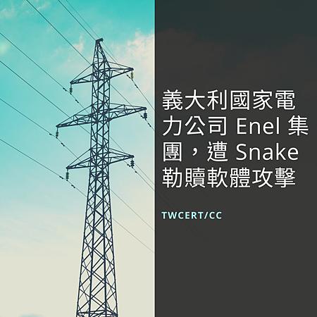 義大利國家電力公司 Enel 集團,遭 Snake 勒贖軟體攻擊.png