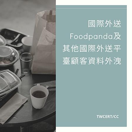 國際外送Foodpanda及其他國際外送平臺顧客資料外洩.png