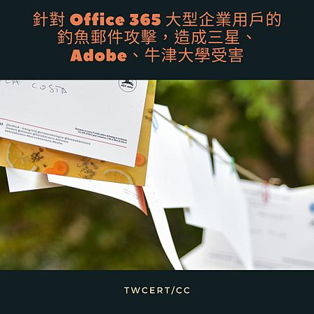 針對 Office 365 大型企業用戶的釣魚郵件攻擊,造成三星、Adobe、牛津大學受害.png