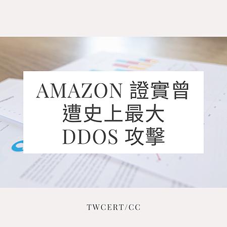 Amazon 證實曾遭史上最大 DDoS 攻擊.png