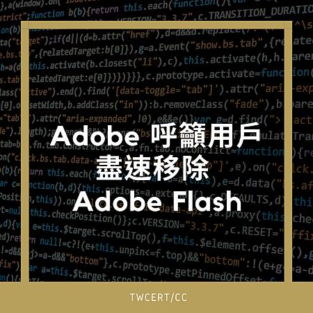 Adobe 呼籲用戶盡速移除 Adobe Flash.png
