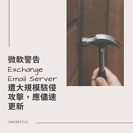 微軟警告 Exchange Email Server 遭大規模駭侵攻擊,應儘速更新.png