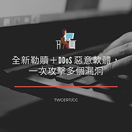 全新勒贖+DDoS 惡意軟體,一次攻擊多個漏泂.png