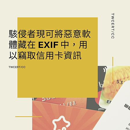 駭侵者現可將惡意軟體藏在 EXIF 中,用以竊取信用卡資訊.png