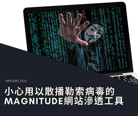 小心用以散播勒索病毒的Magnitude網站滲透工具.png