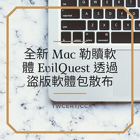 全新 Mac 勒贖軟體 EvilQuest 透過盜版軟體包散布.png