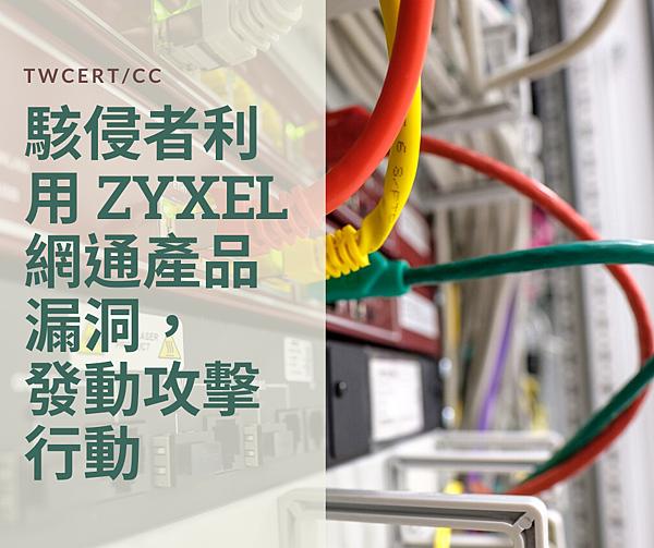 駭侵者利用 ZyXEL 網通產品漏洞,發動攻擊行動.png
