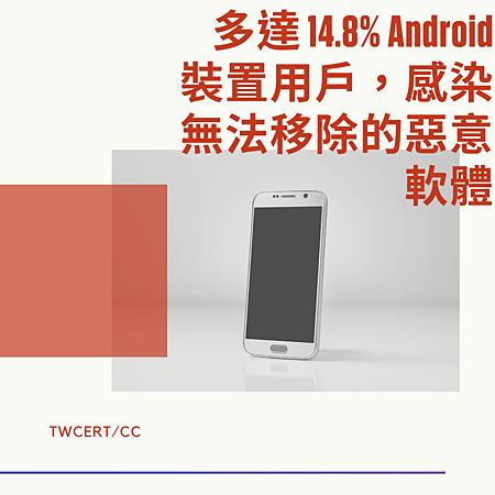 多達 14.8% Android 裝置用戶,感染無法移除的惡意軟體.png