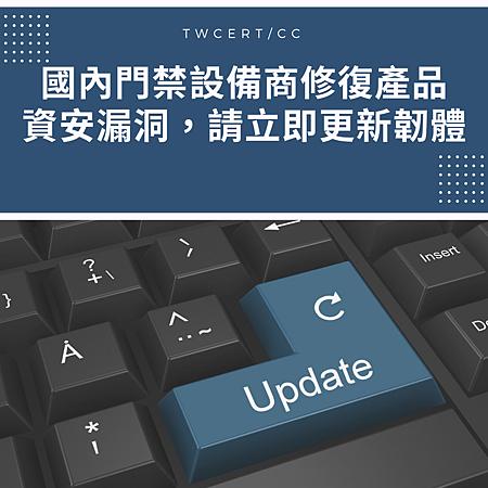 國內門禁設備商修復產品資安漏洞,請立即更新韌體.png
