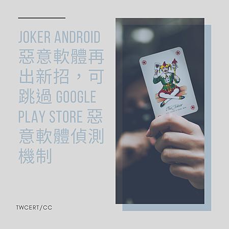 Joker Android 惡意軟體再出新招,可跳過 Google Play Store 惡意軟體偵測機制.png