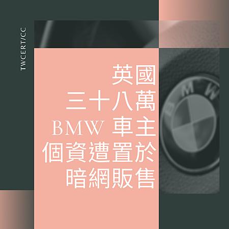 英國三十八萬 BMW 車主個資遭置於暗網販售.png