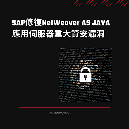 SAP修復NetWeaver AS JAVA 應用伺服器重大資安漏洞.png