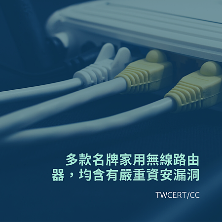 多款名牌家用無線路由器,均含有嚴重資安漏洞.png