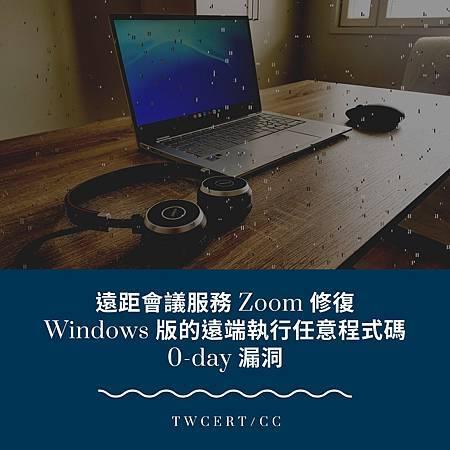 遠距會議服務 Zoom 修復 Windows 版的遠端執行任意程式碼 0-day 漏洞.jpg
