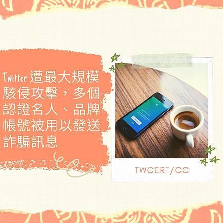Twitter 遭最大規模駭侵攻擊,多個認證名人、品牌帳號被用以發送詐騙訊息.jpg