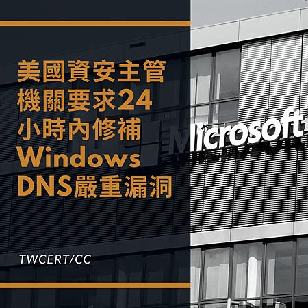 美國資安主管機關要求24小時內修補 Windows DNS 嚴重漏洞.png