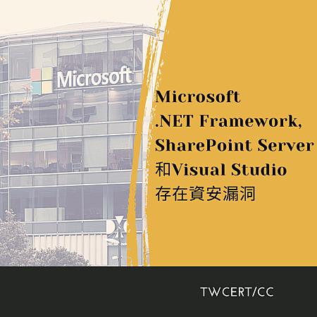 Microsoft .NET Framework, SharePoint Server和Visual Studio存在資安漏洞.png