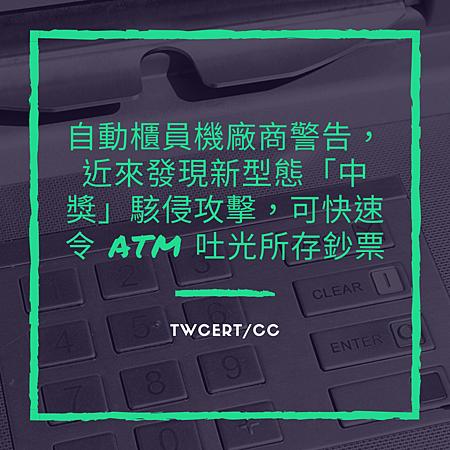 自動櫃員機廠商警告,近來發現新型態「中獎」駭侵攻擊,可快速令 ATM 吐光所存鈔票.png