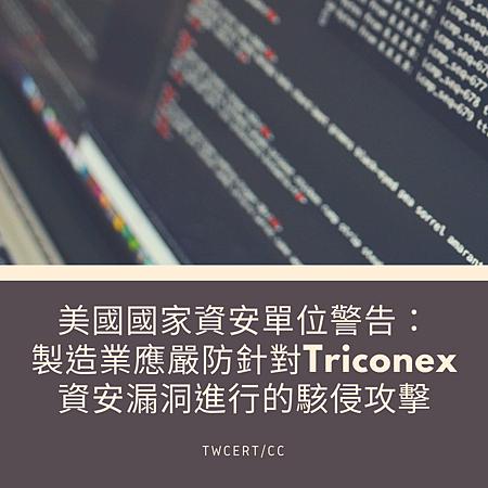 美國國家資安單位警告 製造業應嚴防針對Triconex資安漏洞進行的駭侵攻擊.png