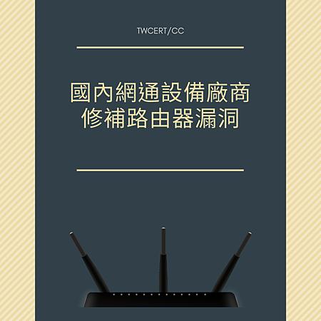 國內網通設備廠商修補路由器漏洞.png
