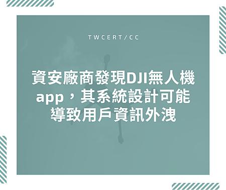 資安廠商發現DJI無人機app,其系統設計可能導致用戶資訊外洩.png